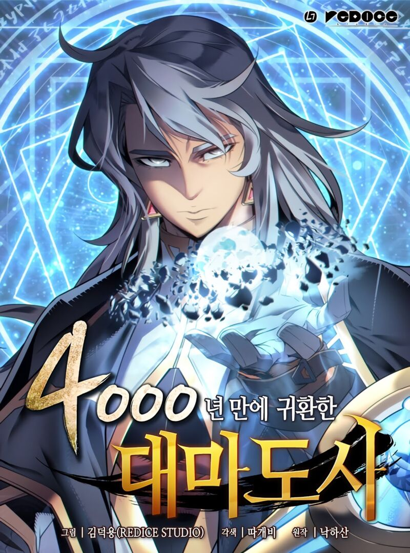 The Great Mage Retyrns After 4000 Years 1