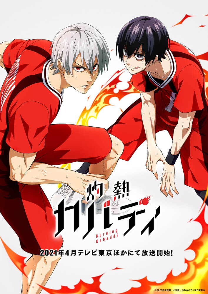 Poster Anime Burning Kabaddi