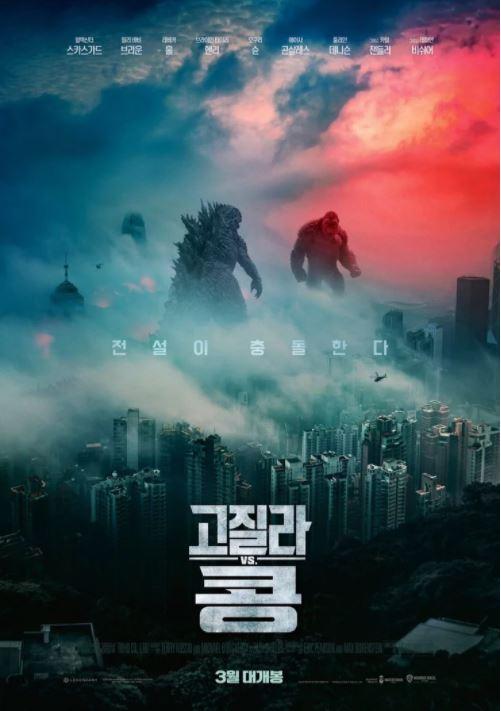 Godzilla Dan Kong Seoul