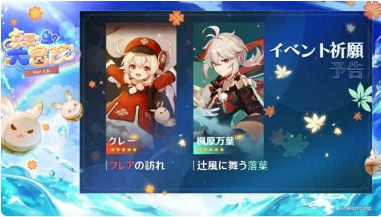 Karakter Banner Genshin Impact V1.6