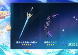 Senjata Baru Genshin Impcat V1.6