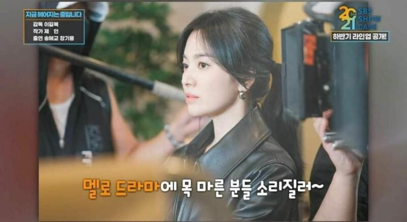 """Song Hye-Kyo """"Now, We Are Breaking Up""""   SBS"""