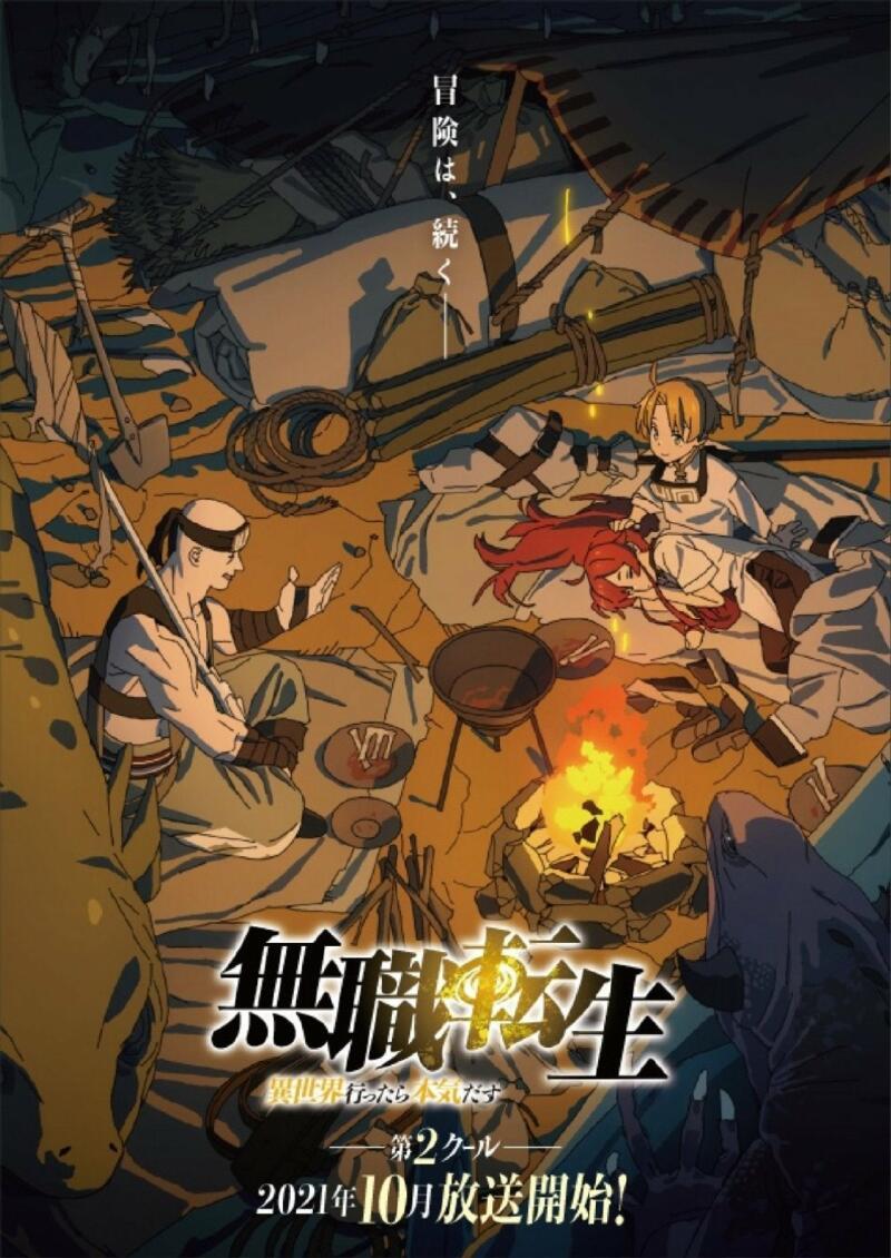 Mushoku Tensei Season 2