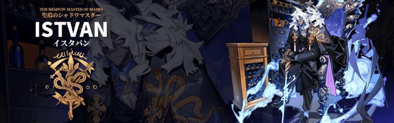 Alchemy Stars Istvan